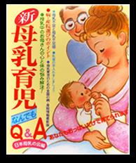母乳育児Q&A