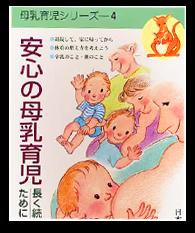 安心の母乳育児