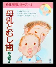 母乳とむし歯