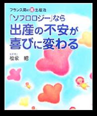 日本型ソフロロジーの元祖、松永先生ご執筆です。