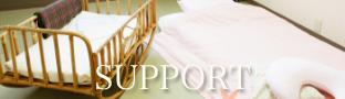 産後育児支援